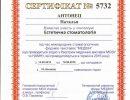 Награды Nanoclinic - клиники микроинвазивной стоматологии, фото №12
